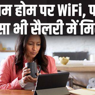 559: घर से काम करने पर इंटरनेट-फर्नीचर के पैसे मिलेंगे? Work From Home new salary policy