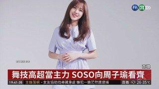 """20:23 勇闖南韓演藝圈 """"SOSO""""女團出道 ( 2018-09-06 )"""