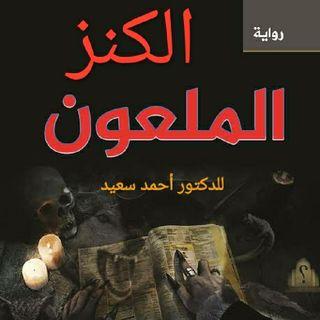 Episode 4 - The Adventures of Tamer Ezz El Din
