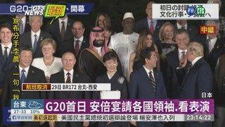 13:46 G20首日 安倍宴請各國領袖.看表演 ( 2019-06-29 )