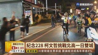16:30 【台語新聞】柯文哲昨騎單車抵高雄 行程滿檔 ( 2019-03-01 )