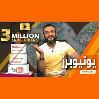 عبدالله الشريف  حلقة 18  يوتيوبرز  الموسم الرابع