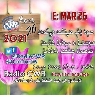 آذار 26 البث الآشوري2021 / اضغط هنا على الرابط لاستماع الى البث