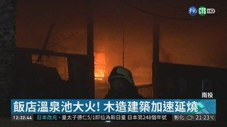 13:40 烤箱加熱棒故障 飯店溫泉池狂燒! ( 2019-04-01 )
