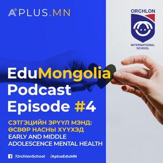 Дугаар #4-Mental Health/Өсвөр насны хүүхдийн сэтгэцийн эрүүл мэнд/