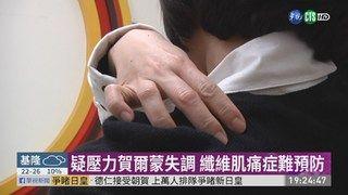 """19:38 健忘.全身痠痛 恐""""纖維肌痛症""""上身 ( 2019-05-04 )"""