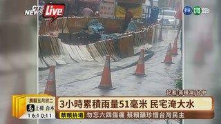 16:46 【台語新聞】台中大里區暴雨狂襲 積水湧進民宅 ( 2019-06-04 )