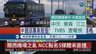 20:17 關西機場之亂 NCC點名5媒體未查證 ( 2019-04-03 )
