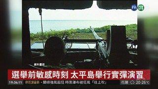 20:21 選舉前敏感時刻 太平島舉行實彈演習 ( 2018-11-01 )