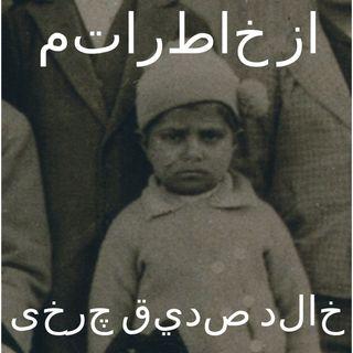 از خاطراتم by خالد صديق چرخى