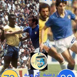 Episode 4 - مباريات القمة ايطاليا والبرازيل