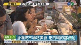 """13:11 """"逛市場.吃便當""""活動 百攤商共襄盛舉 ( 2019-06-29 )"""