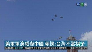13:15 美軍擬在台灣海峽軍演 賴揆:不當棋子 ( 2018-10-06 )