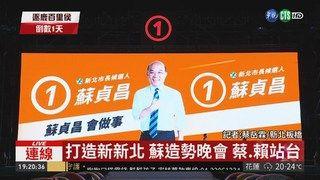 19:47 選前造勢晚會 蘇連辦2場衝刺選情 ( 2018-11-23 )
