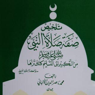 3rd Lesson | The Summarized Prophets Prayer Described | Abu 'Imraan Luqmaan bin Adam