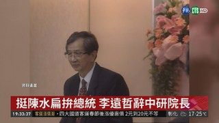 """20:22 籲蔡放棄連任 4大老公開信引""""政""""撼 ( 2019-01-03 )"""