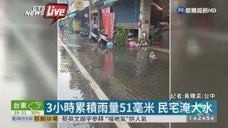 16:11 台中大里區暴雨狂襲 積水湧進民宅 ( 2019-06-04 )