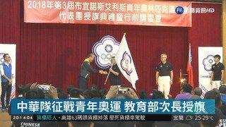 20:55 中華隊征戰青年奧運 教育部次長授旗 ( 2018-10-02 )