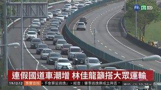 20:20 清明連假國道湧車潮! 避開地雷路段 ( 2019-04-03 )