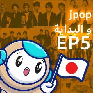 و الثقافة اليابانبة  #jpop  الحلقة 5  البداية مع الـ