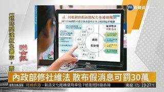09:06 內政部修社維法 散布假消息可罰30萬 ( 2018-12-07 )