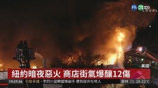 19:57 紐約暗夜惡火 商店街氣爆釀12傷 ( 2018-12-16 )