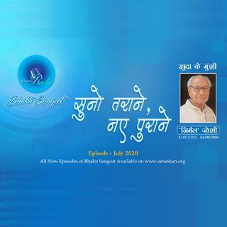 Sashi Kant 'Nirmal' Joshi Ji's, Suno Tarane Naye Purane: Bhakti Sangeet July 2020