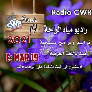 آذار 19 البث العربي 2021 / اضغط  هنا على الرابط لاستماع الى البث