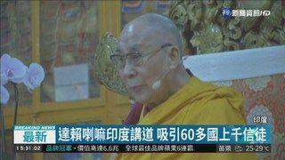 15:55 達賴喇嘛印度講道 吸引60多國上千信徒 ( 2018-10-05 )