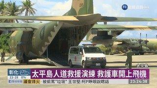 10:10 太平島人道救援演練 救護車開上飛機 ( 2019-05-22 )