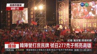 19:42 韓國瑜選前之夜 群星助陣嗨翻高雄 ( 2018-11-23 )