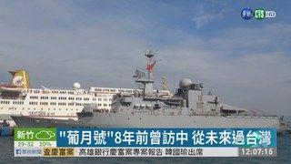 13:17 罕見! 法國巡航艦4/6穿越台灣海峽 ( 2019-04-25 )