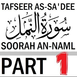 Soorah an-Naml Part 1: Verses 1-6