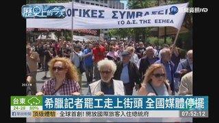 09:04 希臘記者罷工走上街頭 全國媒體停擺 ( 2019-05-29 )