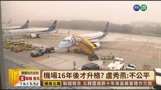 17:32 【台語新聞】台中國際機場擴建案 新舊市長不同調 ( 2019-05-08 )