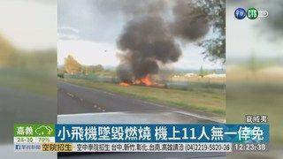 13:34 夏威夷小飛機墜毀 機上11人全數罹難 ( 2019-06-23 )