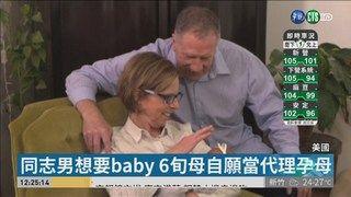 14:15 美國61歲婦當代理孕母 為同志兒生女 ( 2019-04-06 )