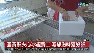 19:37 中秋限定! 雲林蛋黃酥夾心冰超人氣 ( 2018-09-23 )