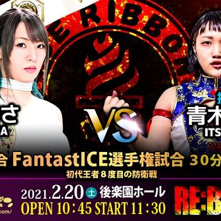 ENTHUSIASTIC REVIEWS #148: Ice Ribbon #1100 Reborn 2-20-2021 Watch-Along