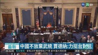 """09:44 美國參議員挺台 將提""""台北法案"""" ( 2019-01-08 )"""