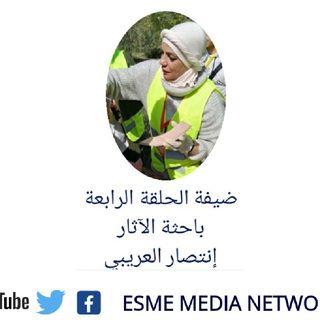 الحلقة الرابعة/ برنامج رائدات ليبيا