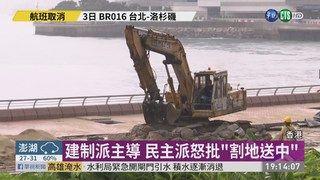 """19:44 中環海濱長廊""""送中""""? 移交解放軍使用 ( 2019-07-03 )"""