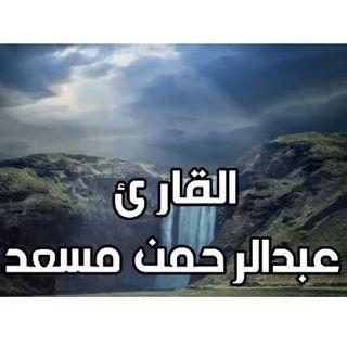 القارئ عبدالرحمن مسعد  تلاوة خاشعة من سورة يونس قراءة لم تسمع مثلها من قبل-Abdurrahman Musaad Surah Younis Incredible Recit