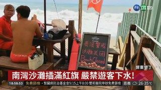 19:32 山竹掃過南方近海 蘭嶼掀5.3米巨浪 ( 2018-09-14 )