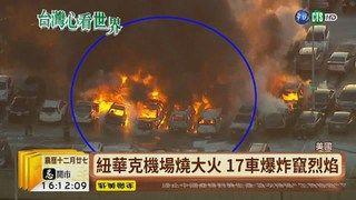 16:35 【台語新聞】機場停車場大火 17車燒成廢鐵 ( 2019-02-01 )
