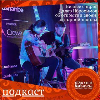 Бизнес с нуля. Далер Иброхимов об открытии собственной гитарной школы