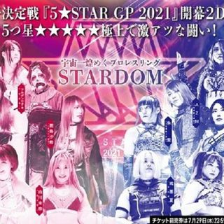 ENTHUSIASTIC REVIEWS #225: STARDOM 5 Star GP 2021 Day 9 9-4-2021 Watch-Along