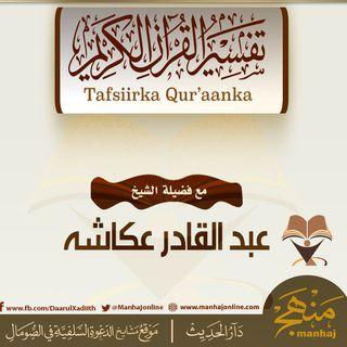 Tafsiir Quraan Ul-Kareem Af Soomaali
