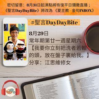 29/08/2020 聖言DayDayBite  - 江思維修女