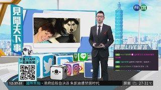 """13:10 【見聞天下事】""""太空葬""""成真! 百人骨灰搭火箭圓夢 ( 2018-12-04 )"""